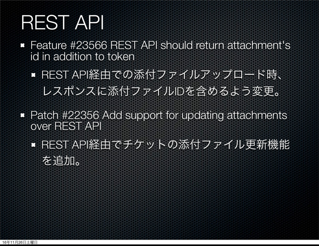 REST API Feature #23566 REST API should return ...