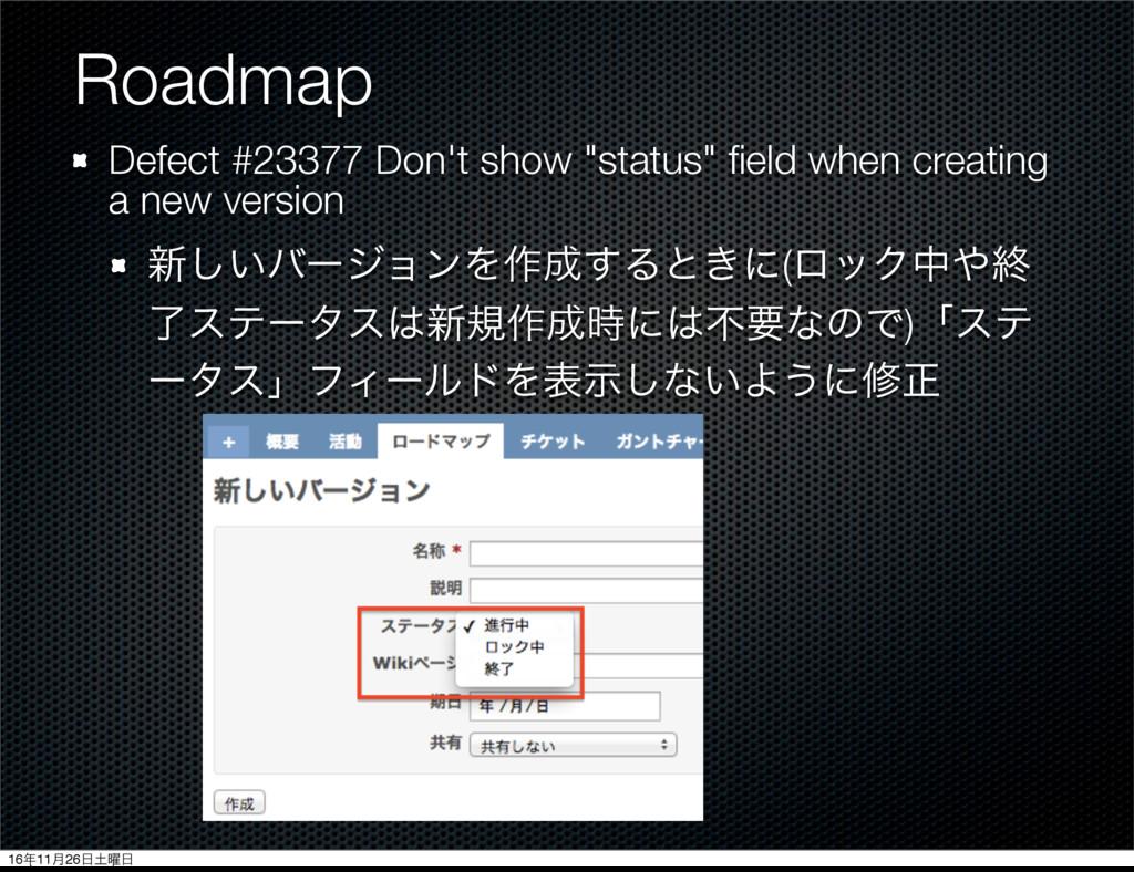 "Roadmap Defect #23377 Don't show ""status"" field ..."