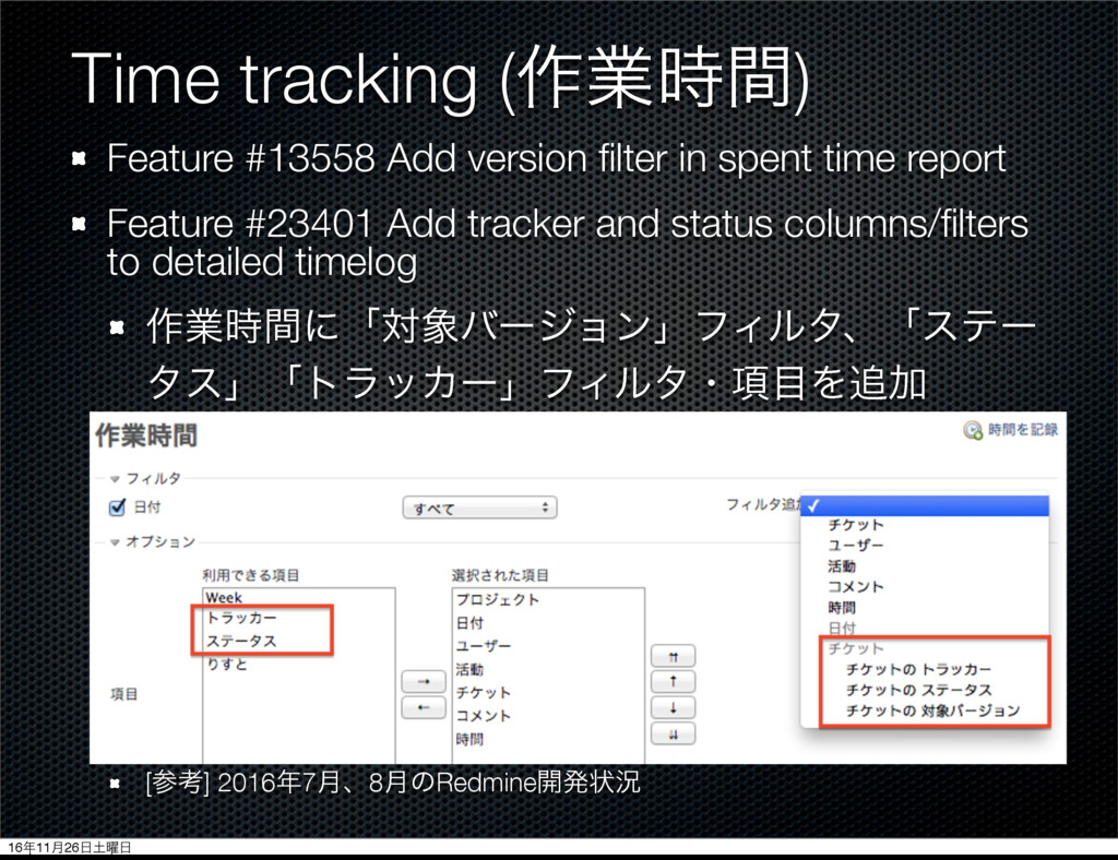 Time tracking (࡞ۀؒ) Feature #13558 Add version...