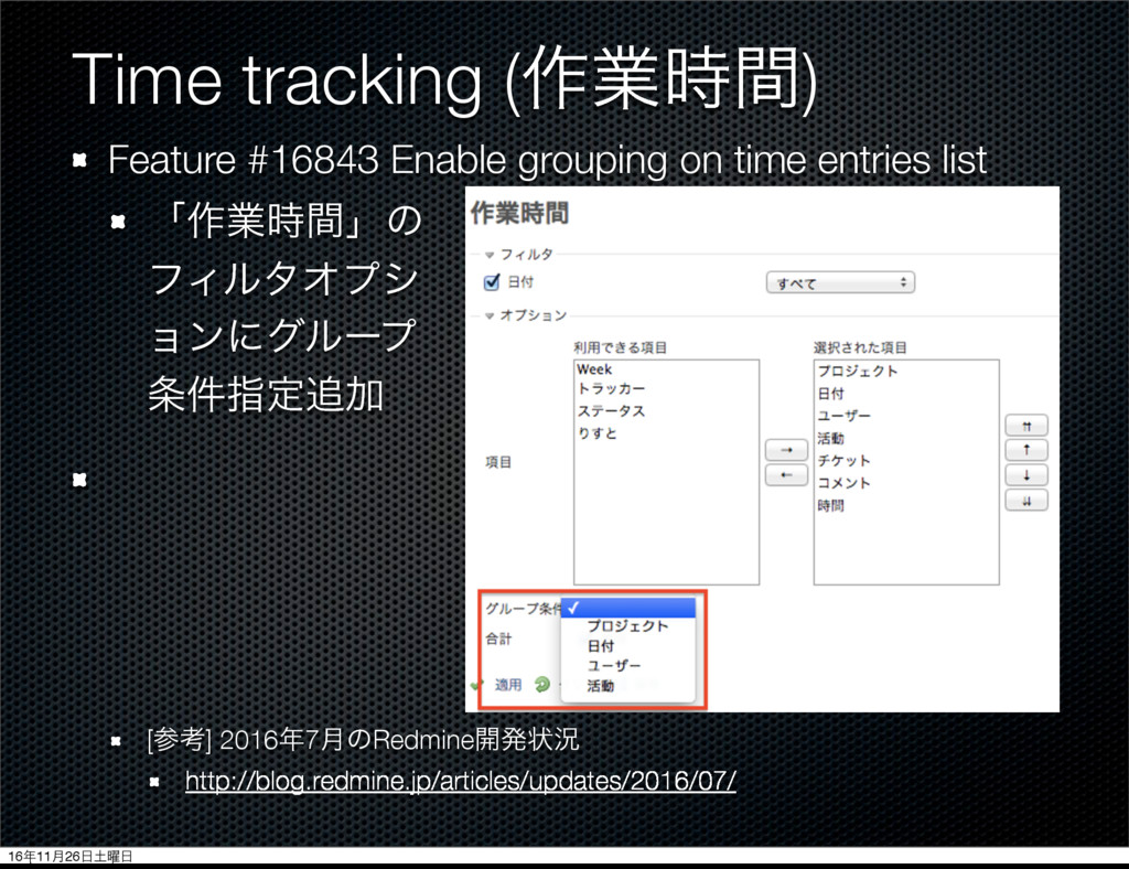 Time tracking (࡞ۀؒ) Feature #16843 Enable grou...