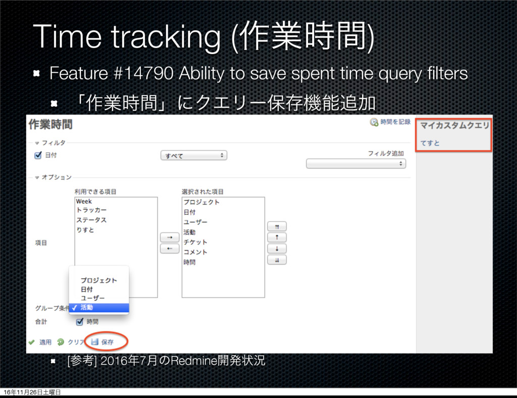 Time tracking (࡞ۀؒ) Feature #14790 Ability to ...