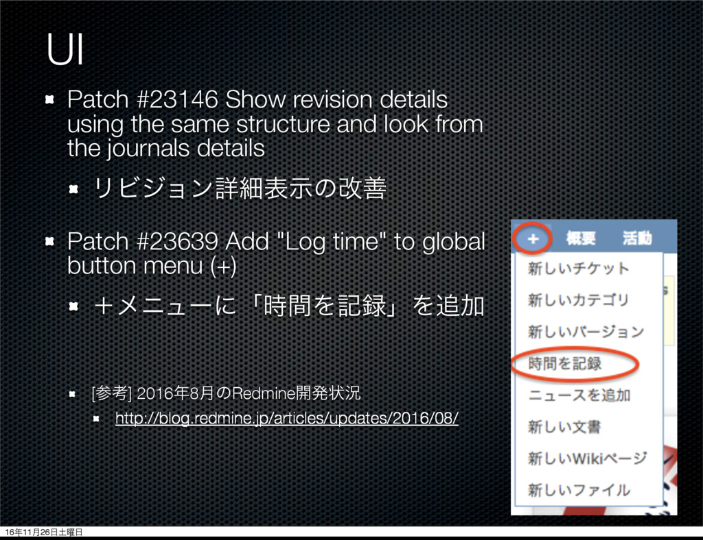 UI Patch #23146 Show revision details using the...