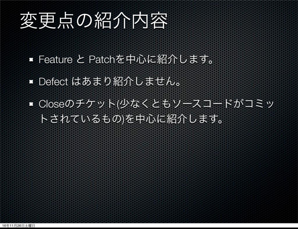มߋͷհ༰ Feature ͱ PatchΛத৺ʹհ͠·͢ɻ Defect ͋·Γ...