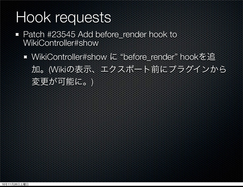 Hook requests Patch #23545 Add before_render ho...