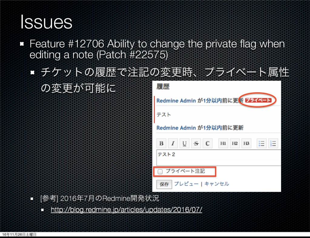 Issues Feature #12706 Ability to change the pri...