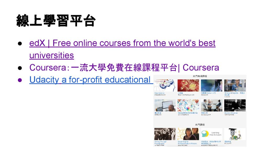 線上學習平台 ● edX   Free online courses from the wor...