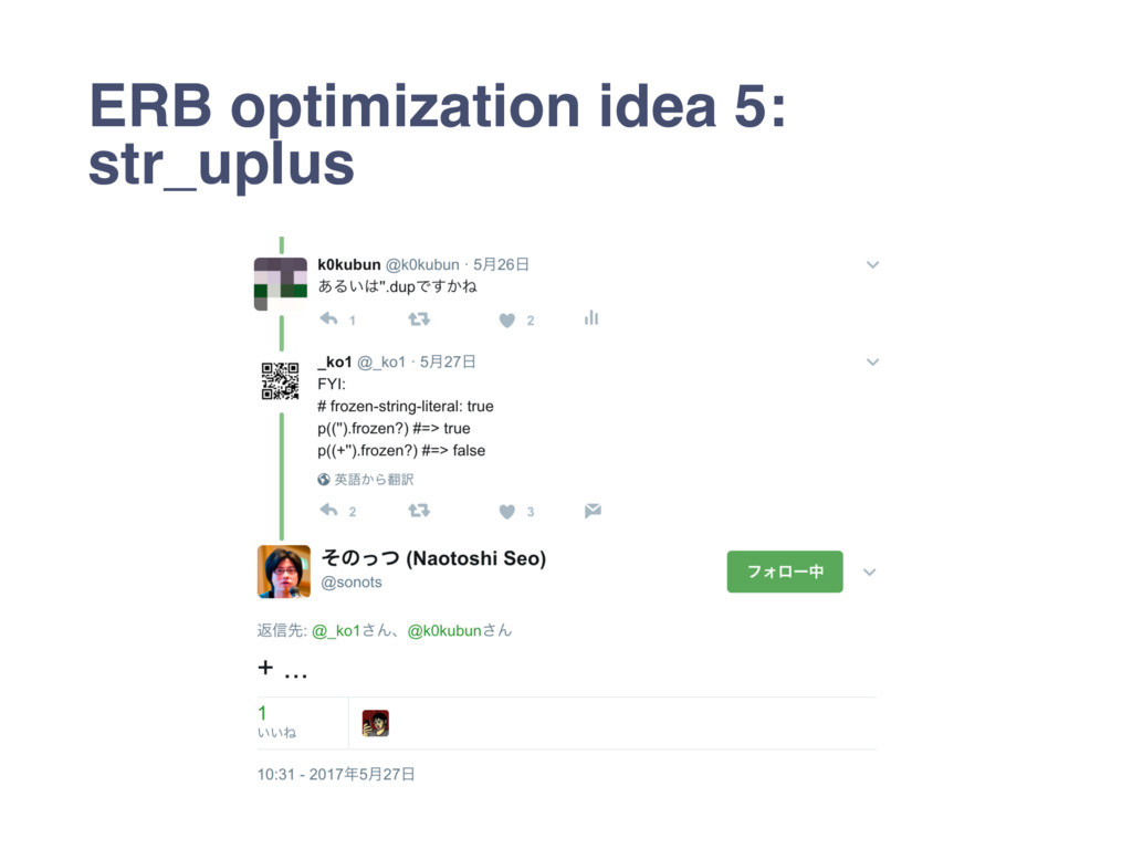 ERB optimization idea 5: str_uplus