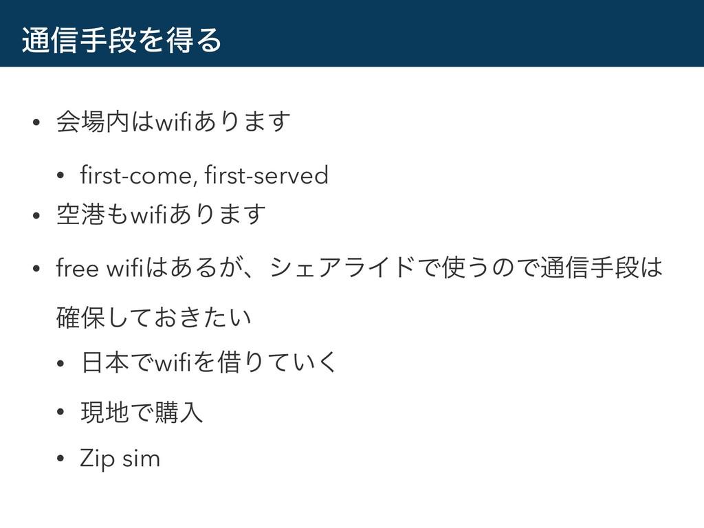 ௨৴खஈΛಘΔ • ձwifi͋Γ·͢ • first-come, first-served ...