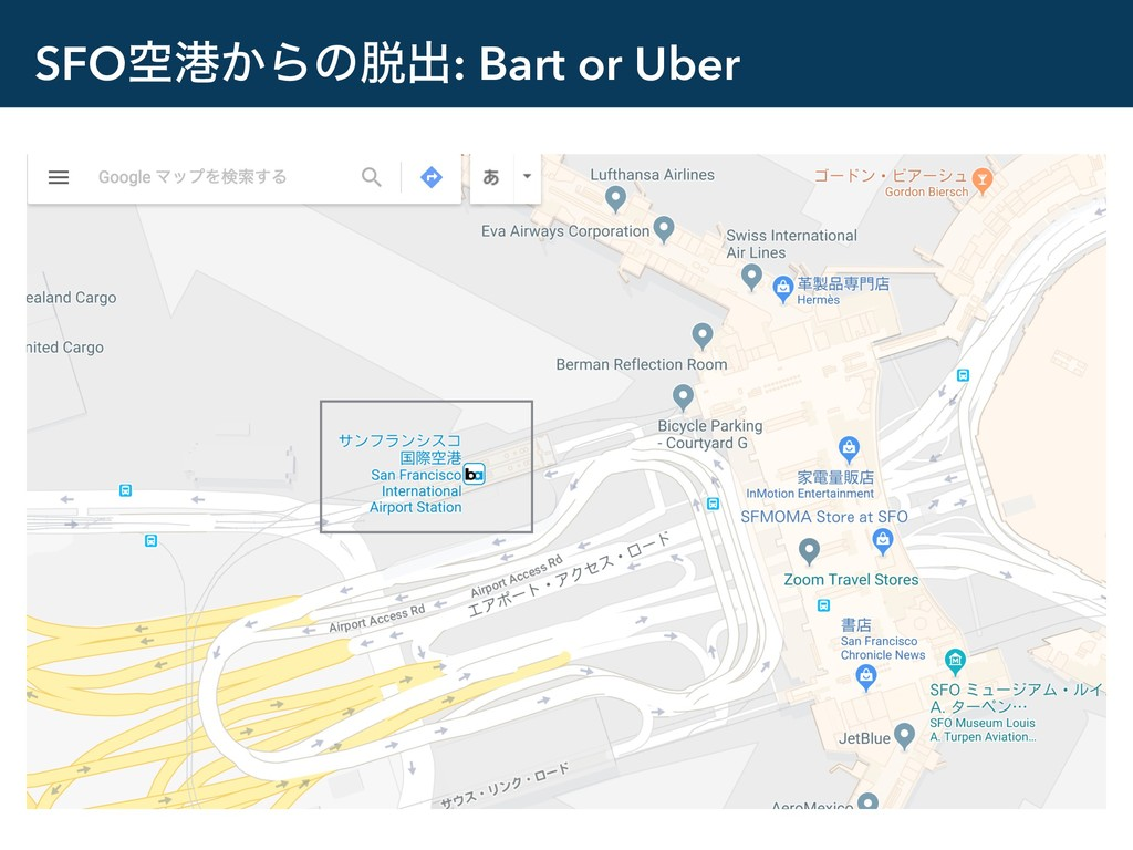 SFOۭߓ͔Βͷग़: Bart or Uber