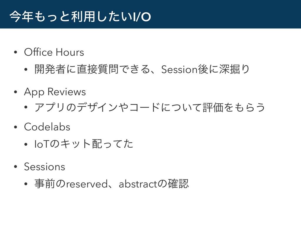 ࠓͬͱར༻͍ͨ͠I/O • Office Hours • ։ൃऀʹ࣭Ͱ͖ΔɺSessi...