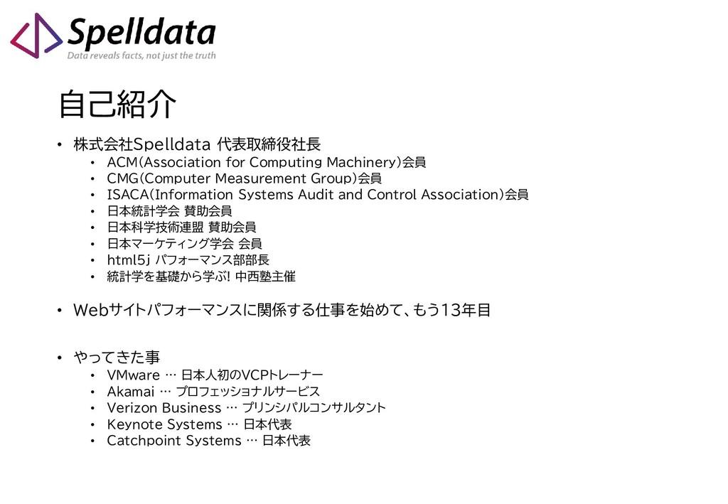 自己紹介 • 株式会社Spelldata 代表取締役社長 • ACM(Association ...
