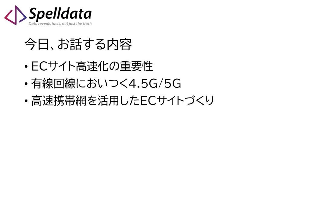 今日、お話する内容 • ECサイト高速化の重要性 • 有線回線においつく4.5G/5G • 高...