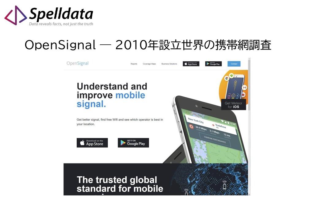 OpenSignal ― 2010年設立世界の携帯網調査