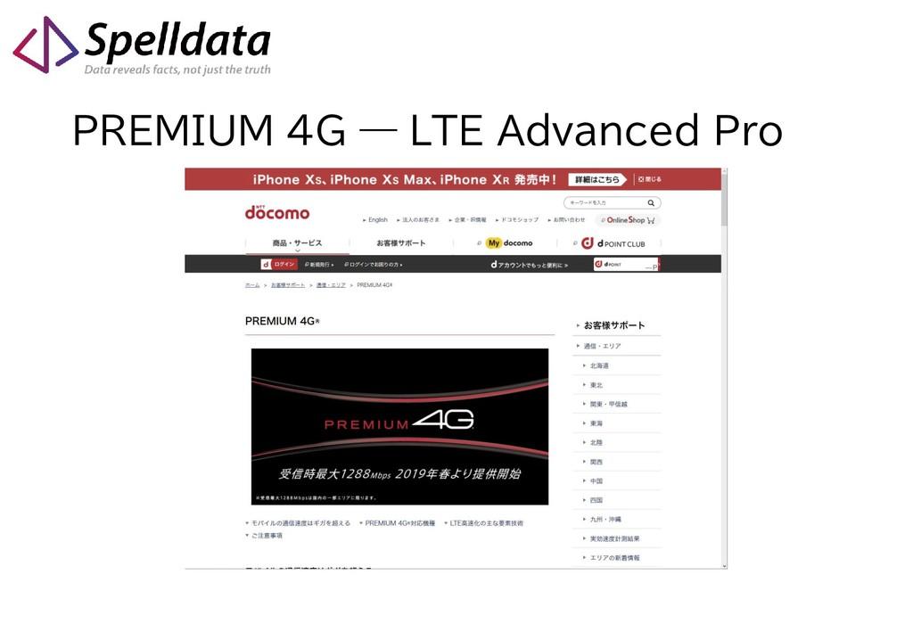 PREMIUM 4G ― LTE Advanced Pro