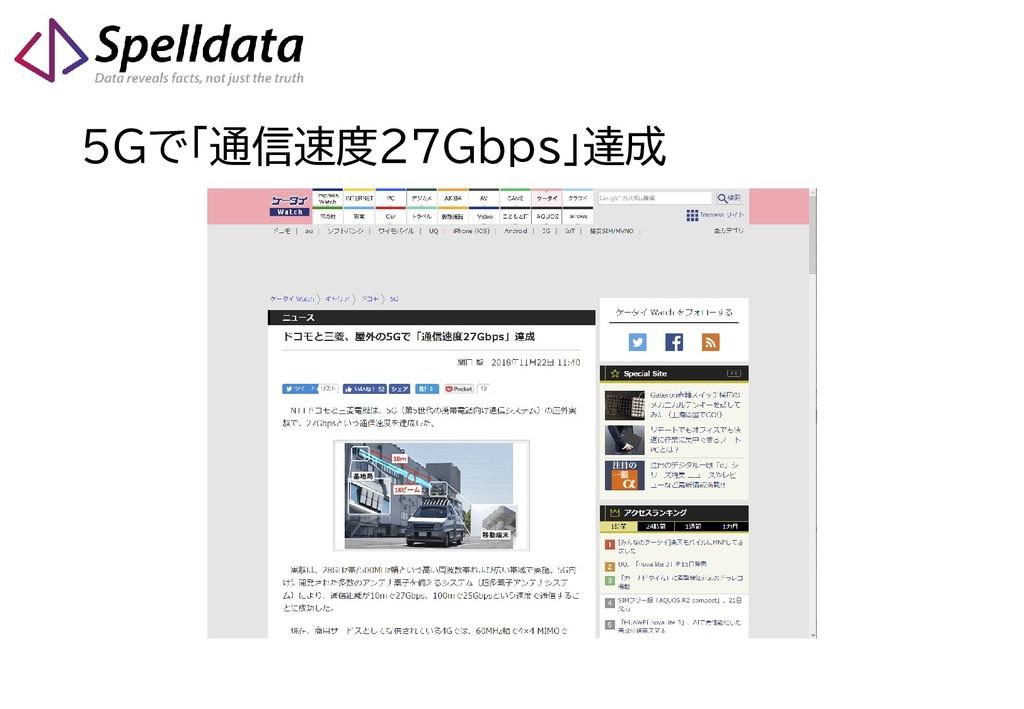 5Gで「通信速度27Gbps」達成