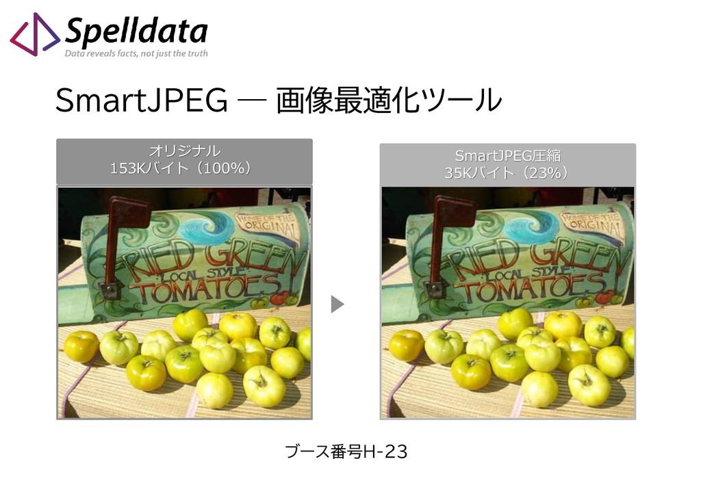 SmartJPEG ― 画像最適化ツール ▶ オリジナル 153Kバイト(100%) Smar...