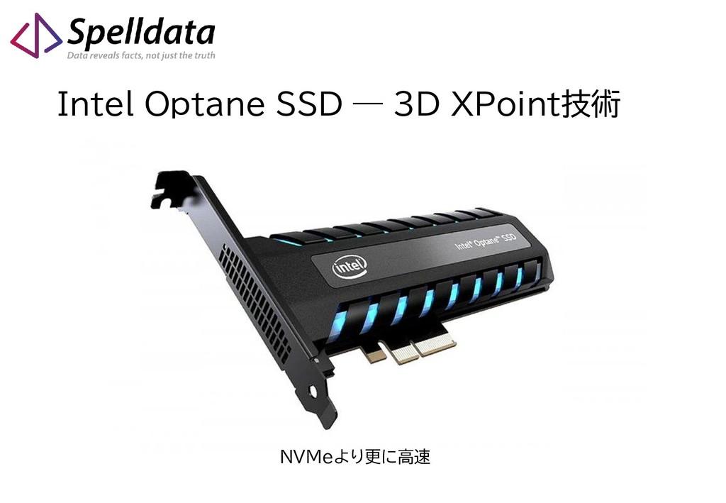 Intel Optane SSD ― 3D XPoint技術 NVMeより更に高速