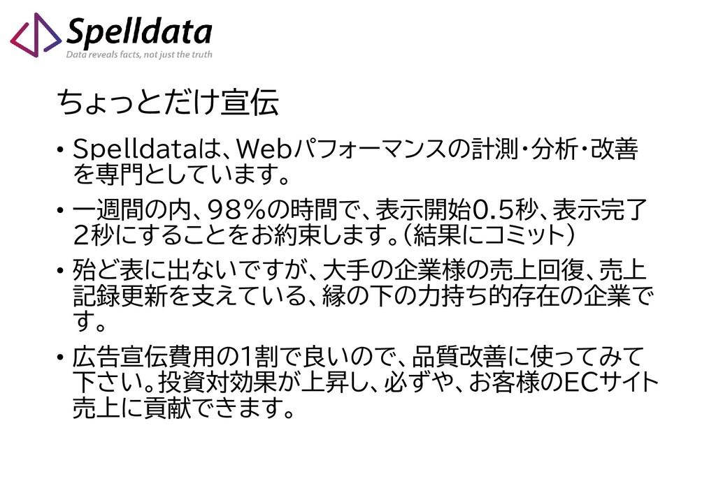 ちょっとだけ宣伝 • Spelldataは、Webパフォーマンスの計測・分析・改善 を専門とし...