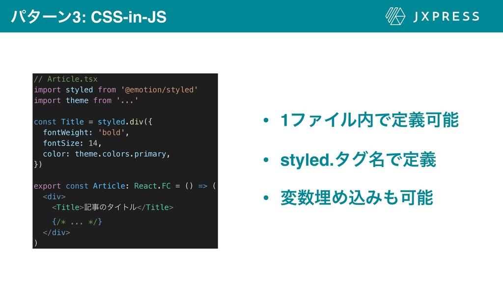 ύλʔϯ3: CSS-in-JS • 1ϑΝΠϧͰఆٛՄ • styled.λά໊Ͱఆٛ ...