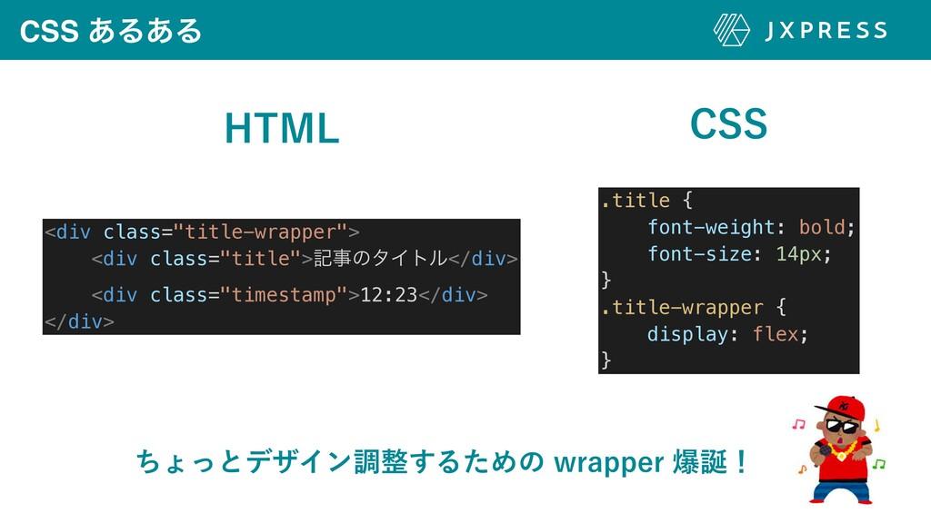 """CSS ͋Δ͋Δ )5.- $44 <div class=""""title-wrapper"""">  ..."""