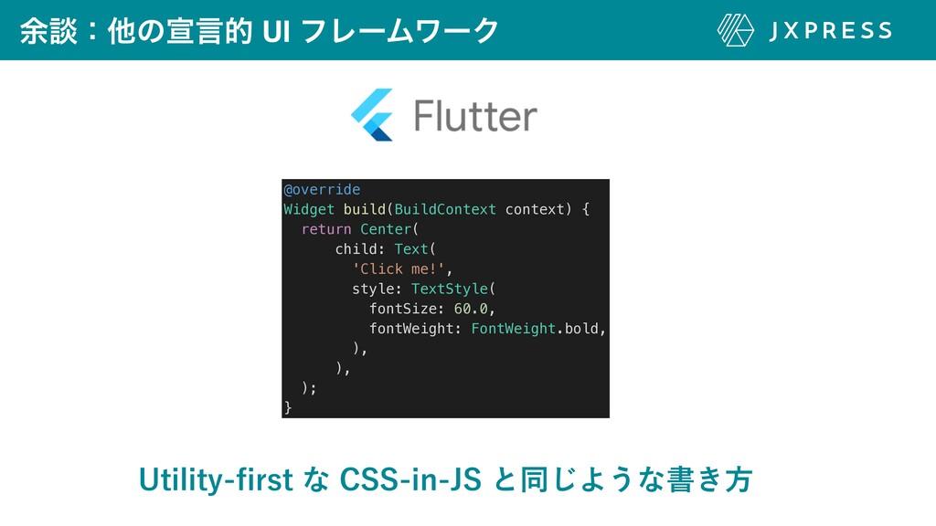 ༨ஊɿଞͷએݴత UI ϑϨʔϜϫʔΫ @override   Widget build(Bu...