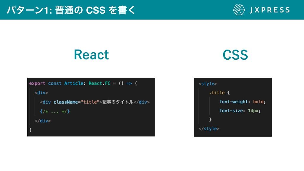 ύλʔϯ1: ී௨ͷ CSS Λॻ͘ 3FBDU $44