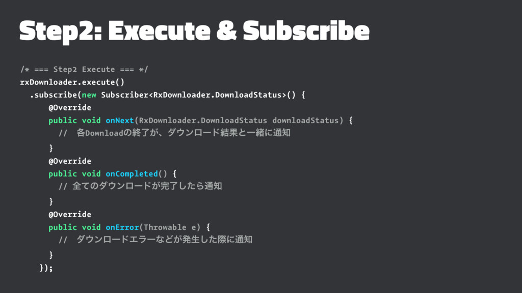 Step2: Execute & Subscribe /* === Step2 Execute...