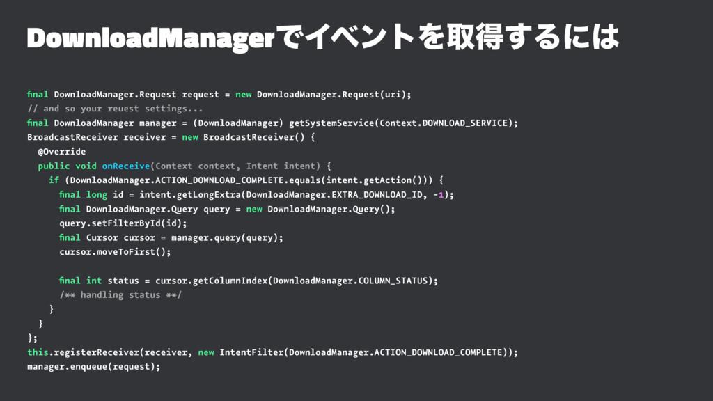 DownloadManagerͰΠϕϯτΛऔಘ͢Δʹ final DownloadManage...
