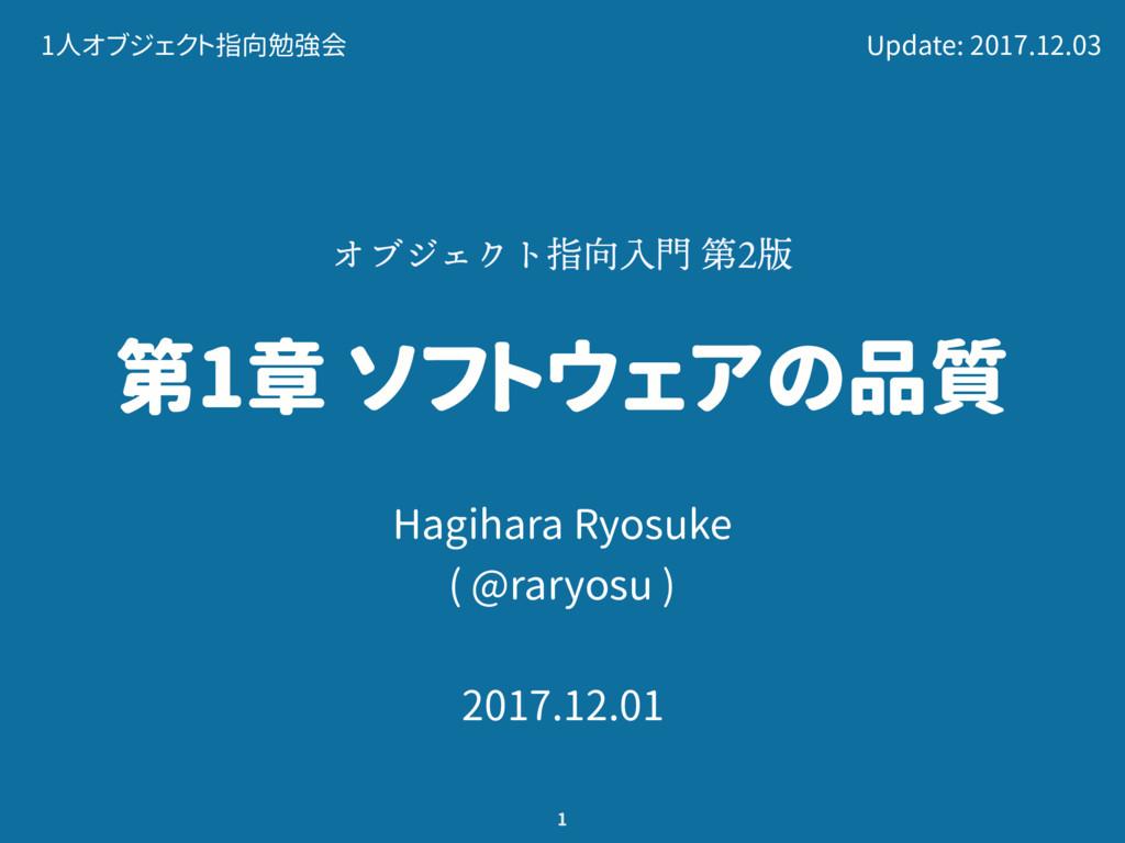 1人オブジェクト指向勉強会 ̺̽ͪ͌͂͜ଉ،әᨃቻ 第1章 ソフトウェアの品質 Hagi...