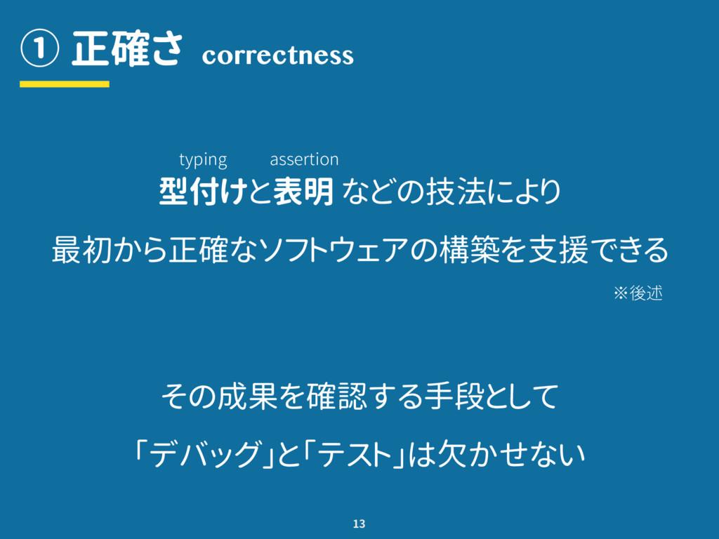 ① 正確さ 13 correctness 型付けと表明 などの技法により 最初から正確なソフト...