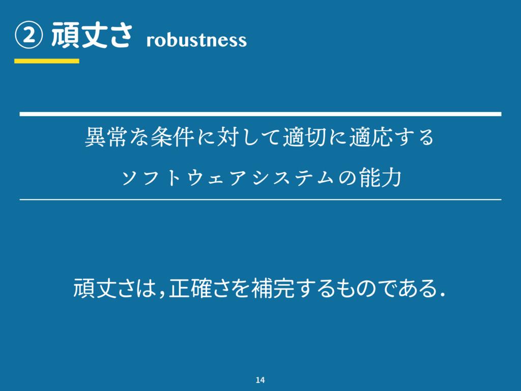 ② 頑丈さ Ⴞऐ̀ಅЄ́ࡠ˭˼Ԫ́ে˯̡ ̵̹̺͍͚͑ͩ͋͜ʹ̄ᑟդ 14 robust...