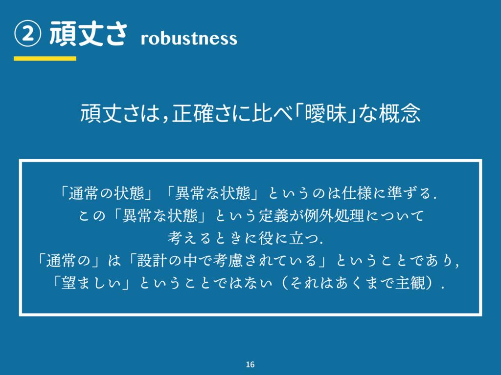 ② 頑丈さ 16 robustness 頑丈さは,正確さに比べ「曖昧」な概念 ˁᣓऐ̄ခ˂ˁ...