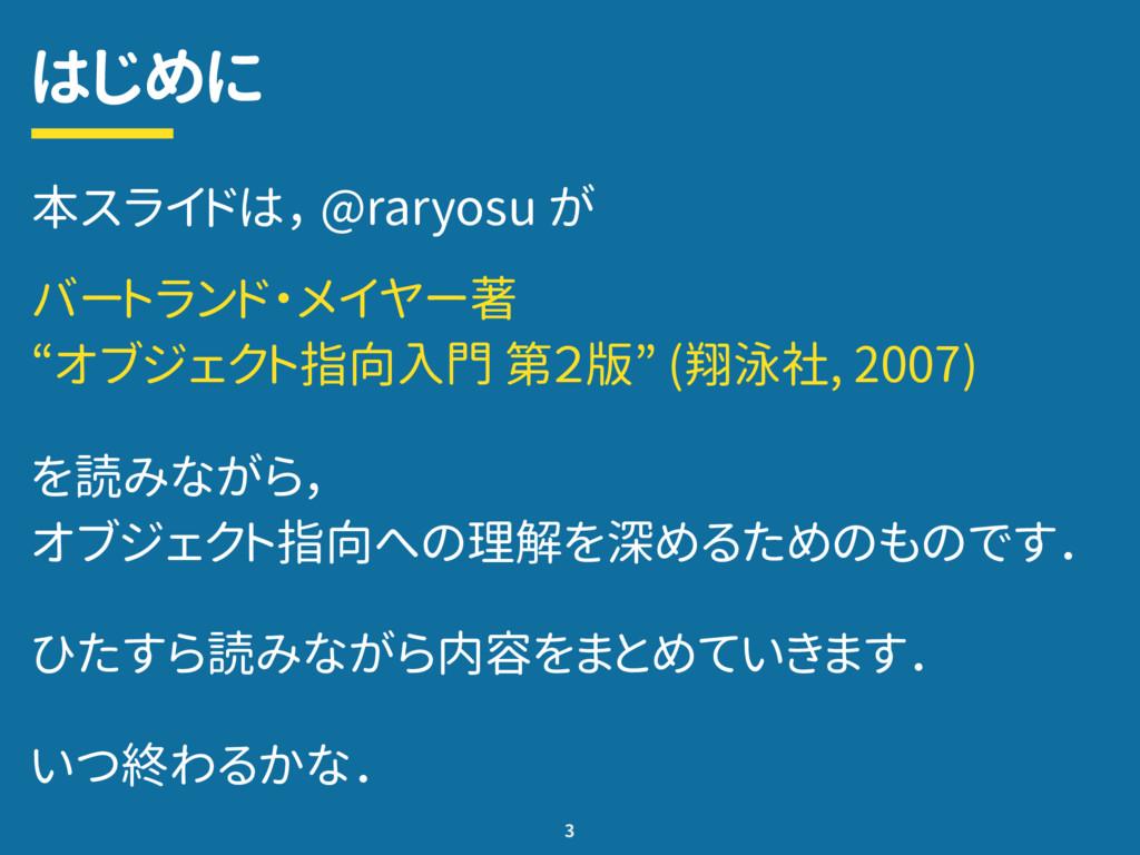 """はじめに 本スライドは, @raryosu が バートランド・メイヤー著 """"オブジェクト指向..."""