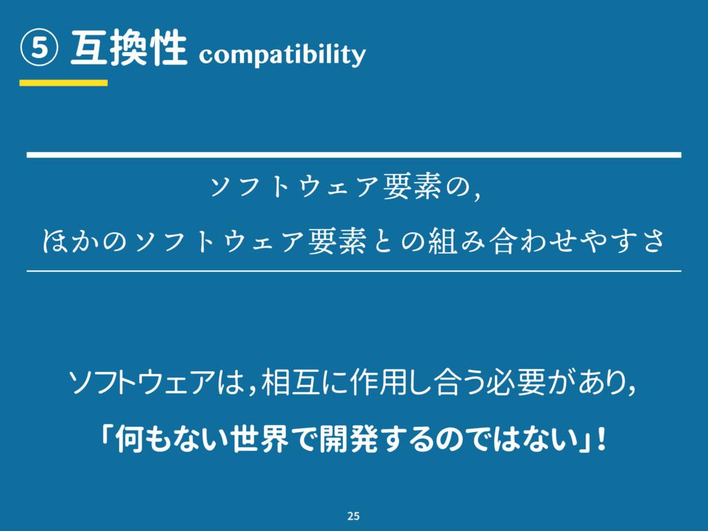 ⑤ 互換性 ̵̹̺͑ͩ͜ᛧጧ̄ᴆ ̑ˠ̵̹̺̄͑ͩ͜ᛧጧ˾̄ጷ̥̕˱̚˯˫ 25 comp...