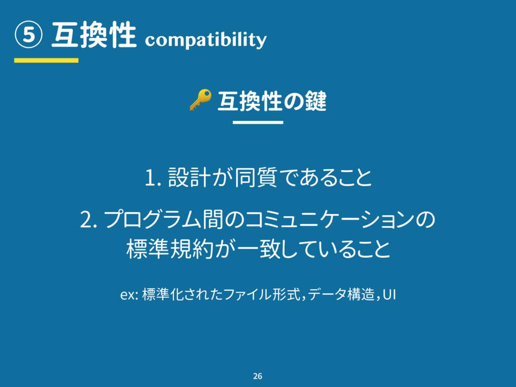 ⑤ 互換性 26 compatibility  互換性の鍵 1. 設計が同質であること 2. ...
