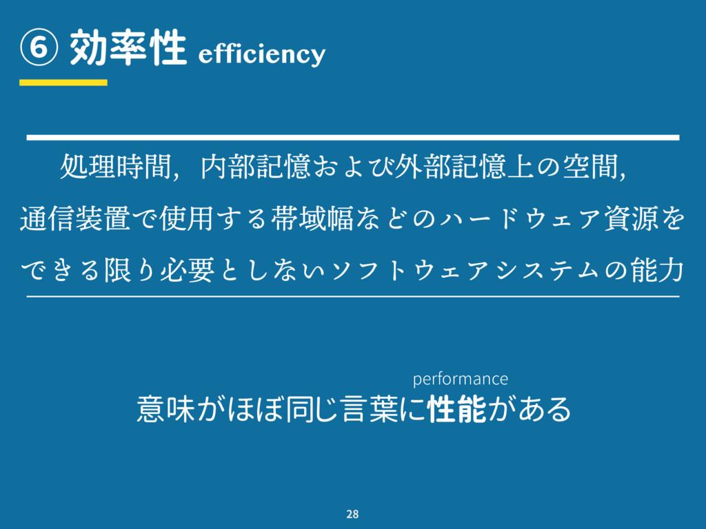 ⑥ 効率性 Ԙၓఓᨌᴆөᤧ˟̞̉ݹᤧΚ̄ስᨌᴆ ᣓїᚱᏖ˽г႙˯̡ऋܖक̀˿̄ͣΐ͝...
