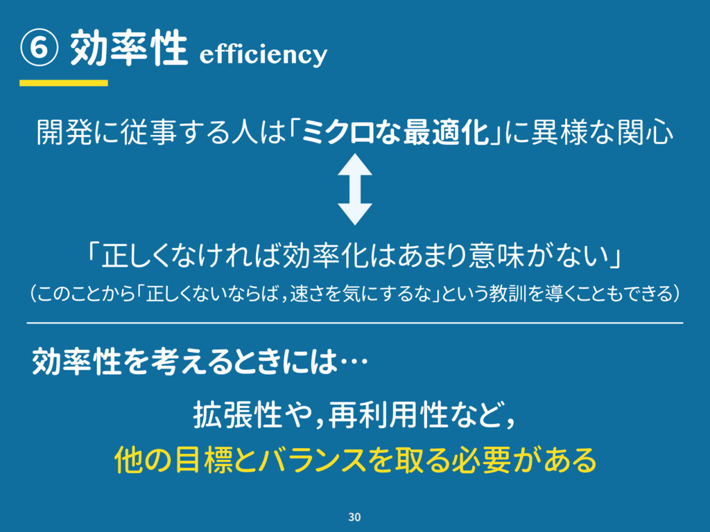⑥ 効率性 30 efficiency 開発に従事する人は「ミクロな最適化」に異様な関心 「正...