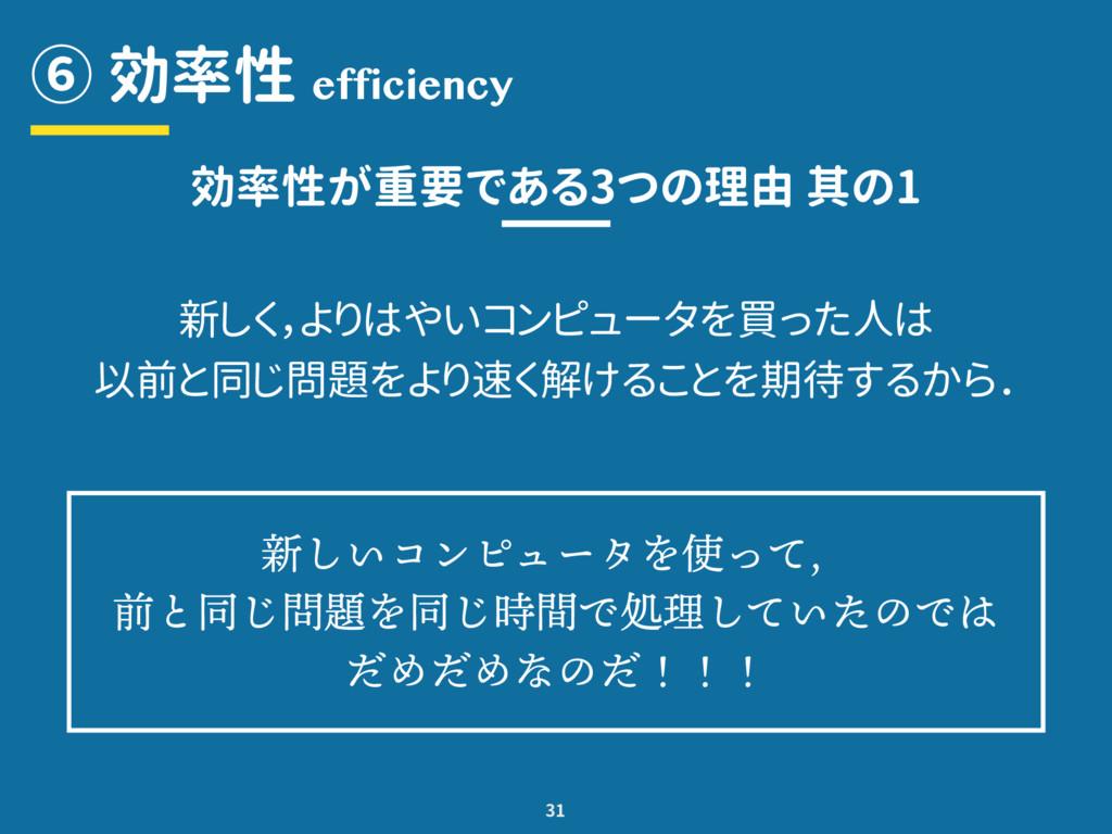 ⑥ 効率性 31 efficiency 新しく,よりはやいコンピュータを買った人は 以前と同じ...