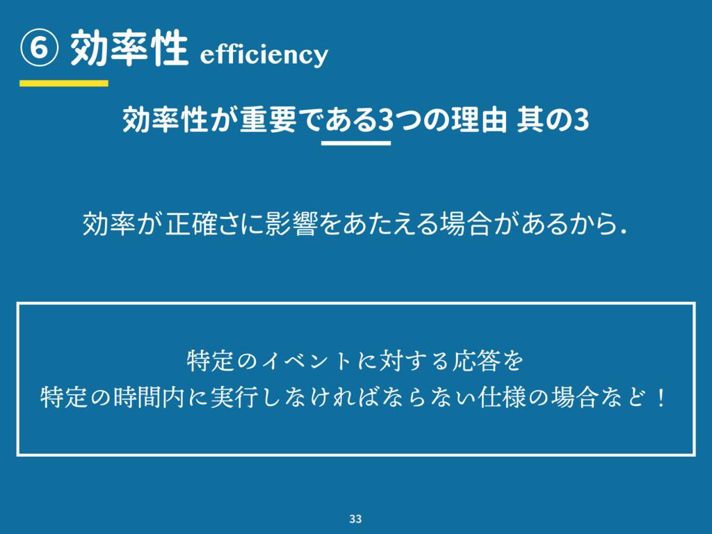 ⑥ 効率性 33 efficiency 効率が正確さに影響をあたえる場合があるから. 効率性が...