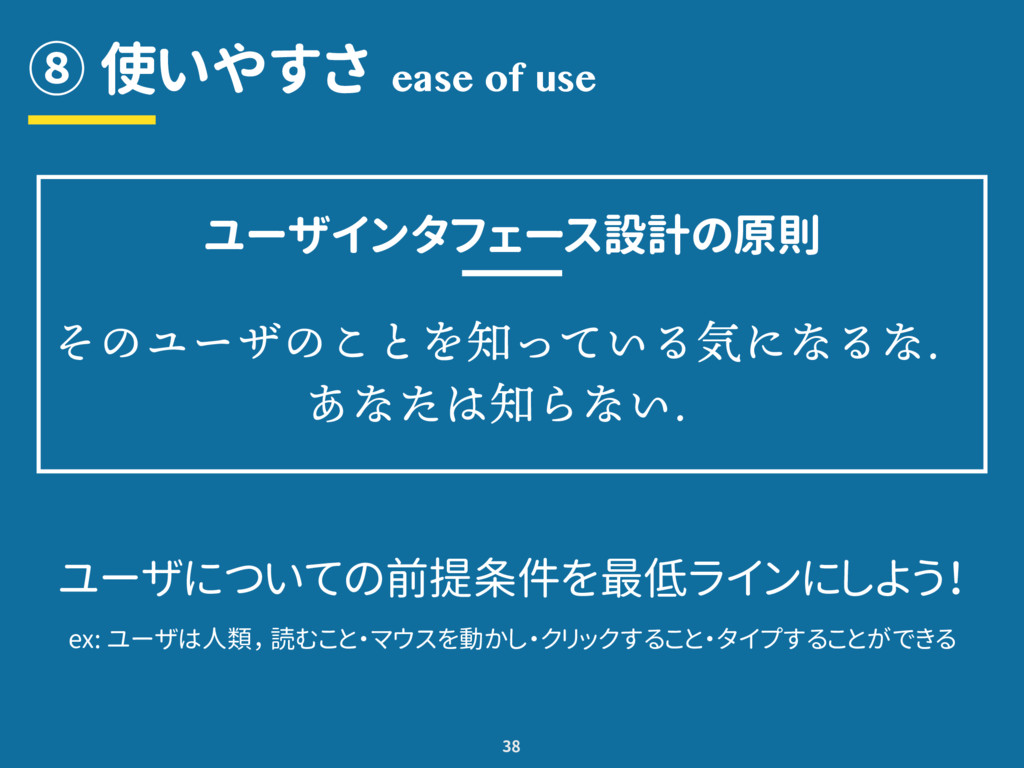 ⑧ 使いやすさ 38 ease of use ユーザインタフェース設計の原則 ˳̄ͺΐ͊̄˩˾...