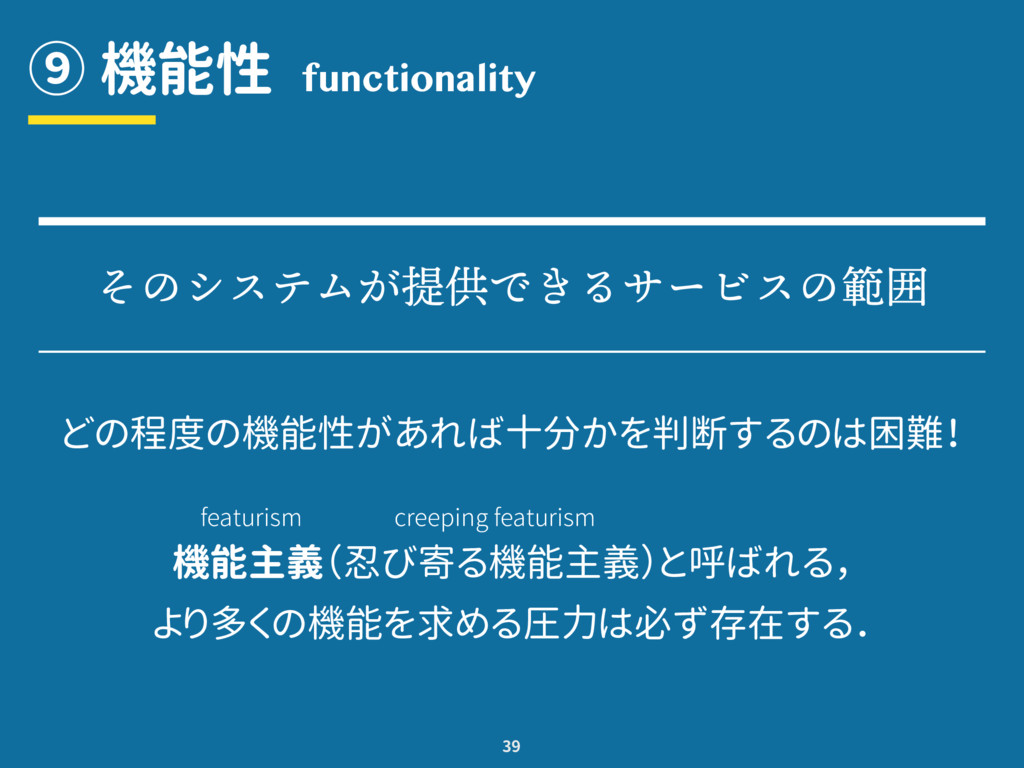 ⑨ 機能性 ˳͍͚̄͋ʹˡୌн˽ˢ̡͉ΐ͍ͧ̄ኮۖ 39 functionality どの程度...