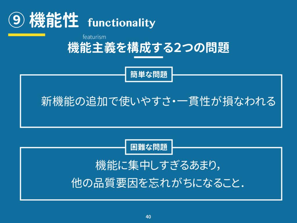 ⑨ 機能性 40 functionality 機能主義を構成する2つの問題 featurism...