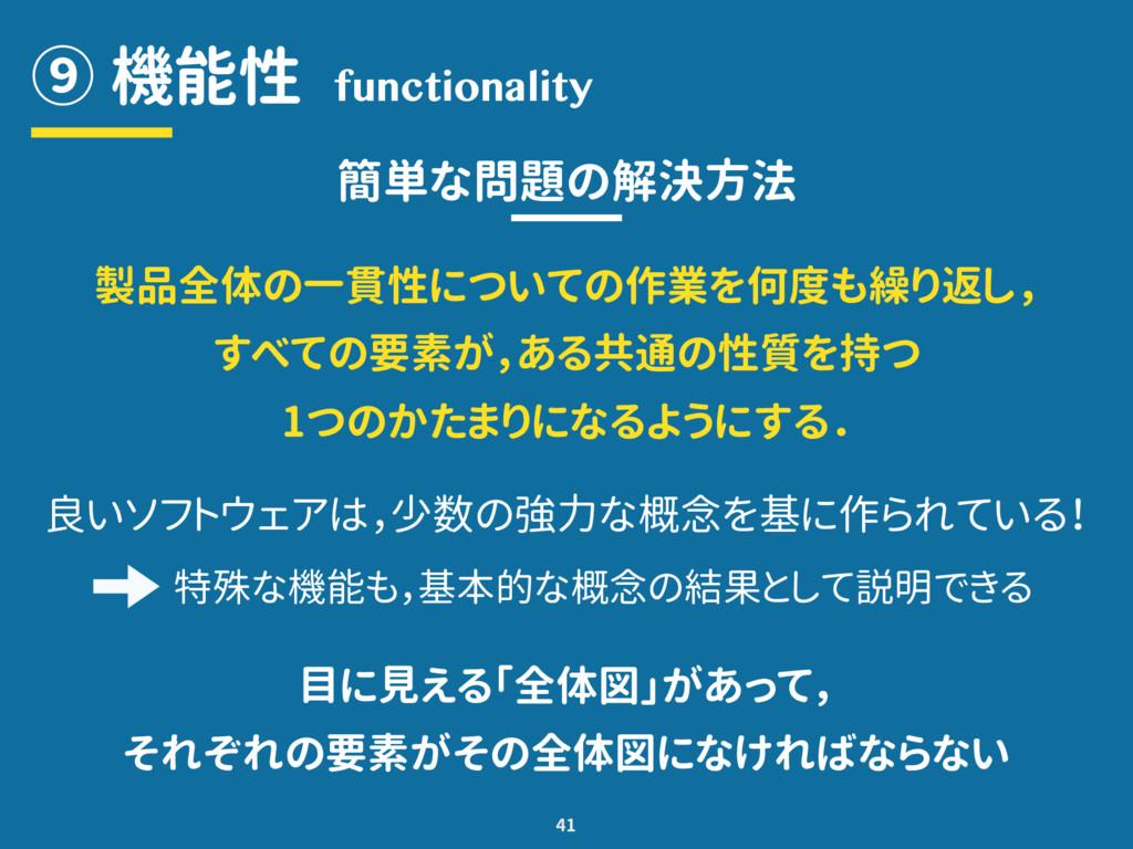 ⑨ 機能性 41 functionality 簡単な問題の解決方法 製品全体の一貫性についての...