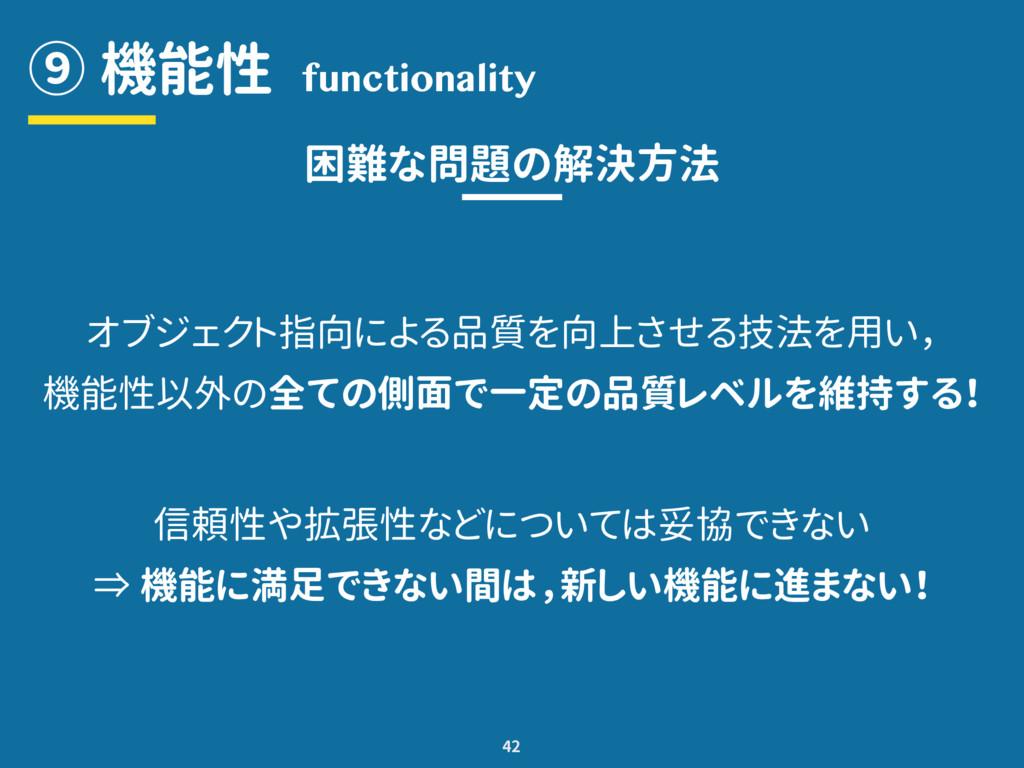 ⑨ 機能性 42 functionality 困難な問題の解決方法 オブジェクト指向による品質...