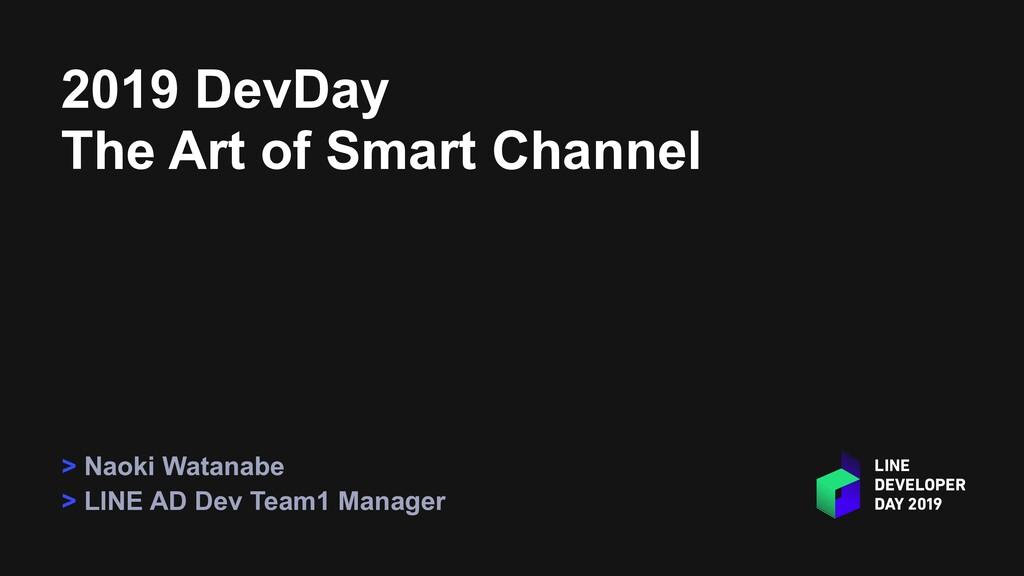 2019 DevDay The Art of Smart Channel > Naoki Wa...