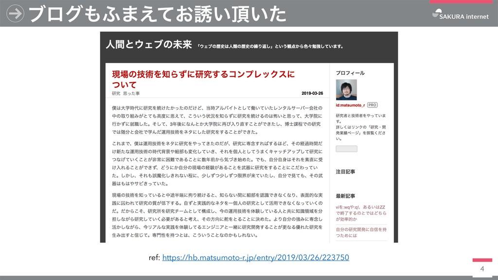 4 ϒϩά;·͓͑ͯ༠͍͍ͨ ref: https://hb.matsumoto-r.jp...