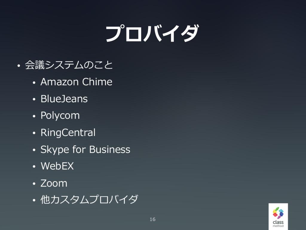 プロバイダ • 会議システムのこと • Amazon Chime • BlueJeans • ...