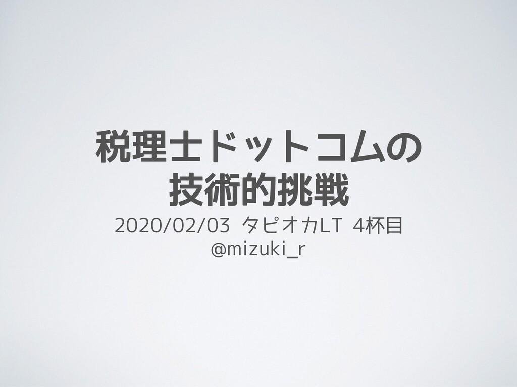 税理士ドットコムの 技術的挑戦 2020/02/03 タピオカLT 4杯目 @mizuki_r