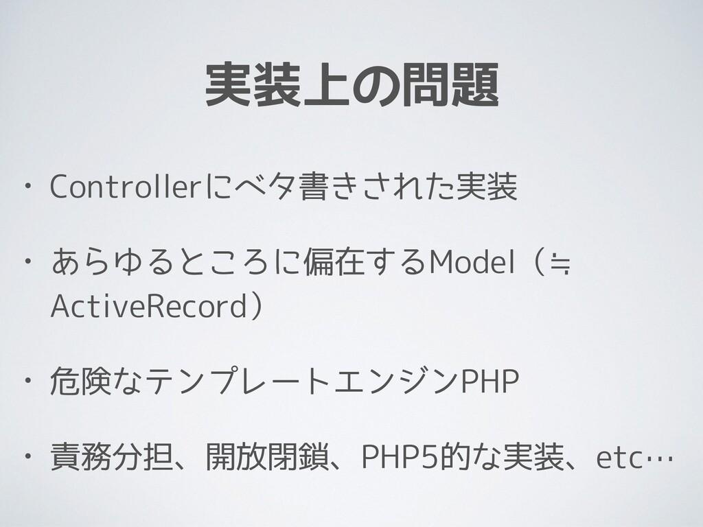 実装上の問題 • Controllerにベタ書きされた実装 • あらゆるところに偏在するMod...