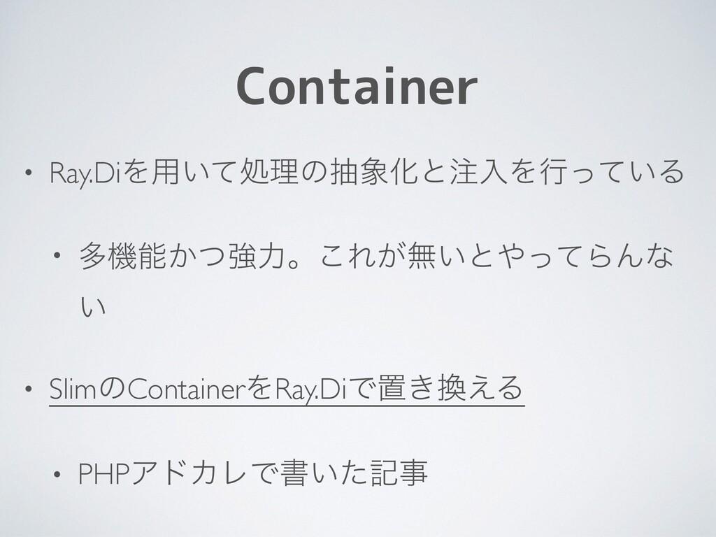 Container • Ray.DiΛ༻͍ͯॲཧͷநԽͱೖΛߦ͍ͬͯΔ • ଟػ͔ͭڧྗ...